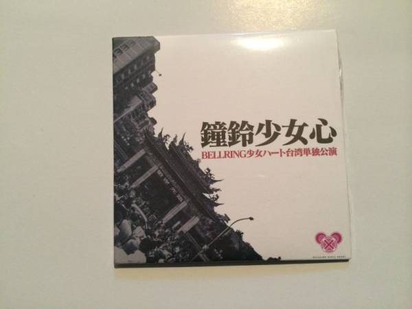 BELLRING少女ハート 2枚組ライブDVD 鐘鈴少女心 台湾単独公演