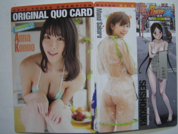 QUOカード 性食鬼 クオカード★紙台紙付き_画像2