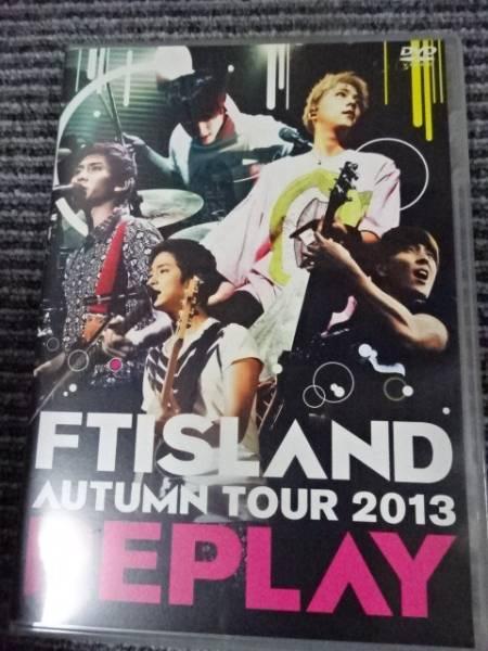 DVD FTISLAND AUTUMN TOUR 2013~REPLAY~(限定版) ライブグッズの画像