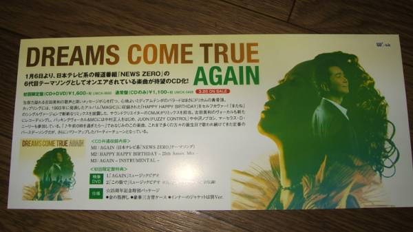 ■ミニポスターCF6■ DREAMS COME TRUEドリカム/AGAIN 非売品!