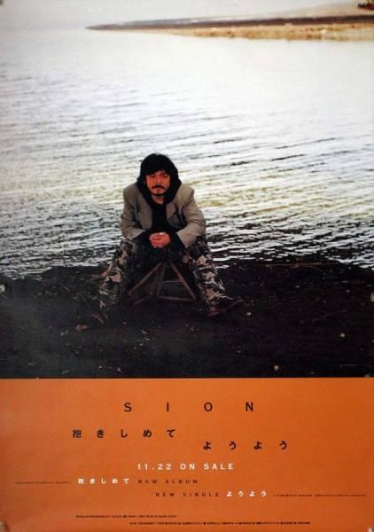 SION シオン B2ポスター (L19013)