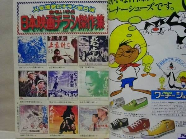 Z2/週刊少年マガジン 1976年18号 山上たつひこ/永井豪/梶原一騎_画像3