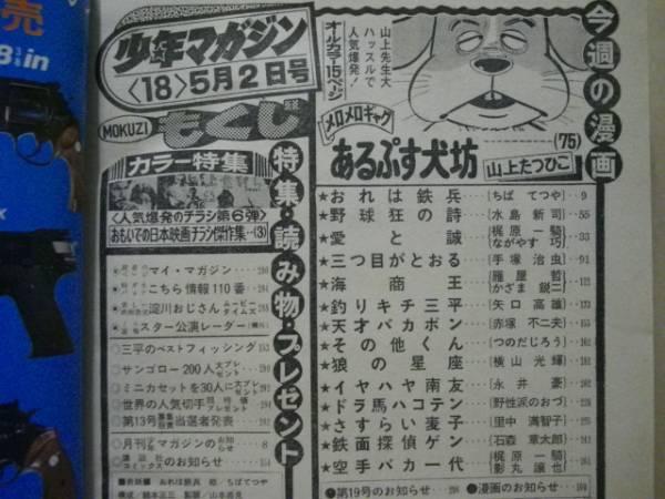 Z2/週刊少年マガジン 1976年18号 山上たつひこ/永井豪/梶原一騎_画像2