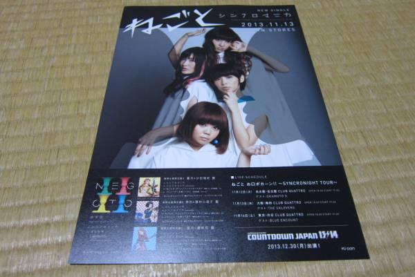 ねごと シンクロマニカ cd 発売 告知 チラシ シングル ライヴ