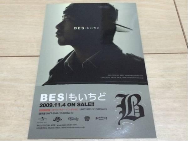 ベス bes CD発売告知ステッカー 2009 レゲエ もいちど