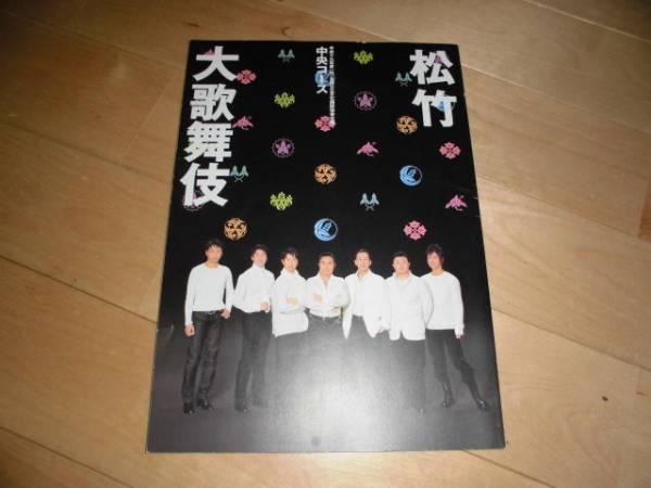 松竹大歌舞伎/パンフレット/中央コース//平成19年度