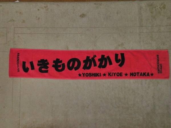 ♪ いきものがかり 2015 横浜アリーナ 会場限定 タオル 未開封