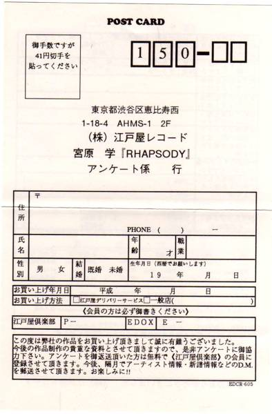 Ω 宮原学/ラプソディ RHAPSODY_画像3
