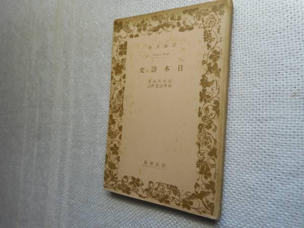 ★絶版岩波文庫 『日本詩史』 江村北海著 昭和16年戦前初版★_画像1