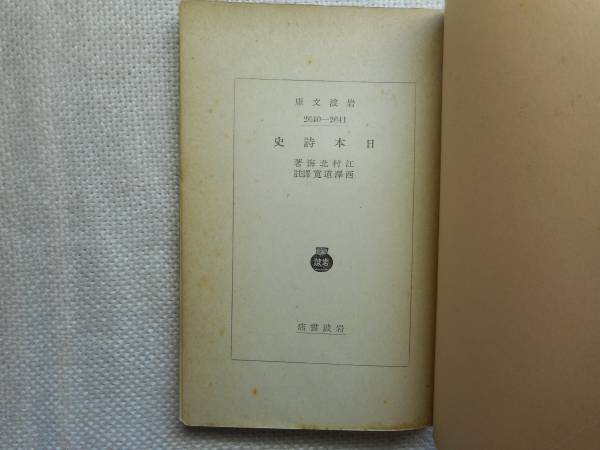 ★絶版岩波文庫 『日本詩史』 江村北海著 昭和16年戦前初版★_画像2