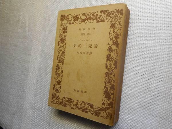 ★絶版岩波文庫 『史的一元論』 プレハーノフ著 昭和22年初版★_画像1