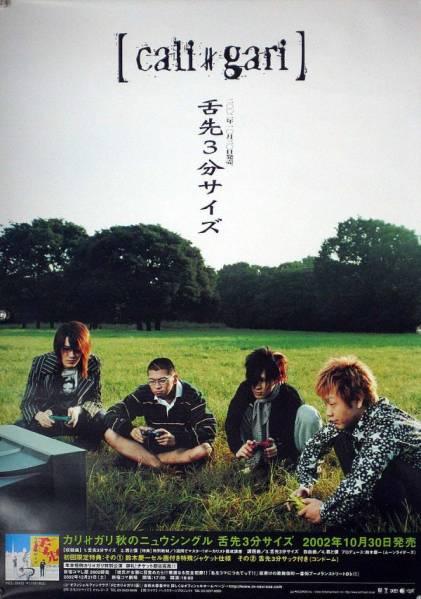 cali≠gari カリガリ B2ポスター (N06009)
