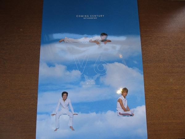 V6ツアーパンフ「翼になれ」1998●森田剛 岡田准一 井ノ原快彦