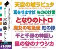 即決◆癒しのピアノ 宮崎駿コレクション 新品2枚組CD 全34曲