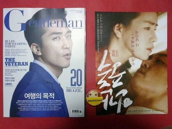 ソン・スンホン『ジェントルマン』韓国雑誌6月号★表紙&特集6P