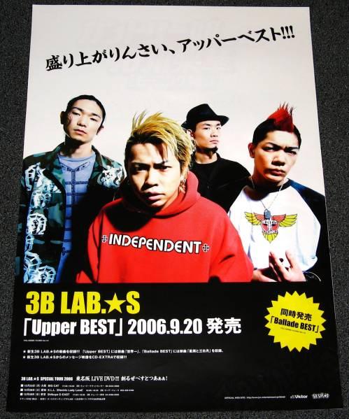 ω10 スリービーラボ 3B LAB.☆S/Upper BEST 告知ポスター