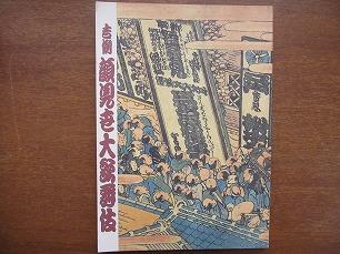 吉例顔見世大歌舞伎パンフ1999.11澤村田之助 松本幸四郎中村福助