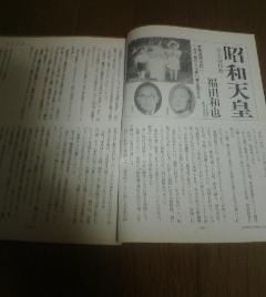 昭和天皇 大命拝辞 福田和也 文藝春秋 切抜き_画像1