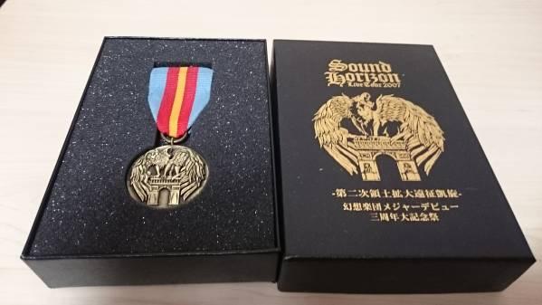 Sound horizon 第二次領拡凱旋 三周年大記念祭 メダル
