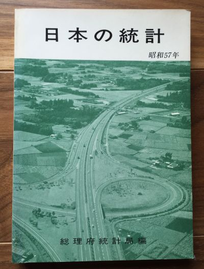 日本の統計 昭和57年版 総務庁統計局 即決