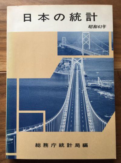 日本の統計 昭和61年版 総務庁統計局 即決