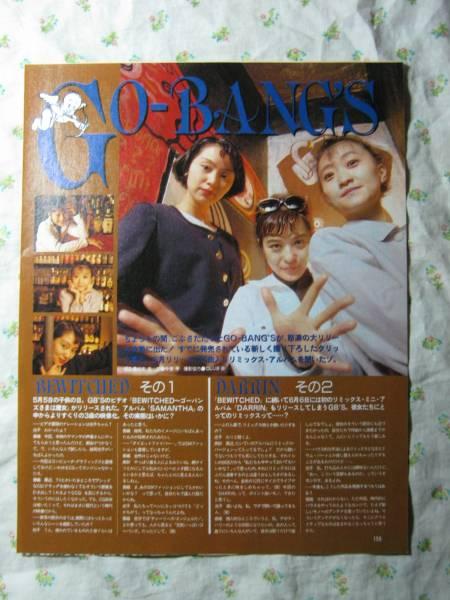 '91【怒涛の大リリース攻勢】 ゴーバンズ GO BANG'S ♯
