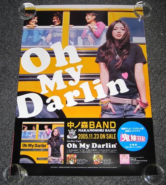 M3告知ポスター[中ノ森BAND] Oh My Darlin' 中ノ森文子 AYAKO