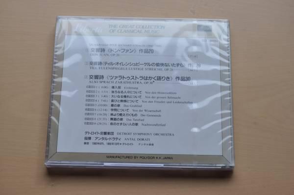 R.シュトラウス:ドン・ファン/ティル/ツァラトゥストラかく語りき@アンタル・ドラティ&デトロイト交響楽団/ゴールドCD/Gold CD/未開封_画像2