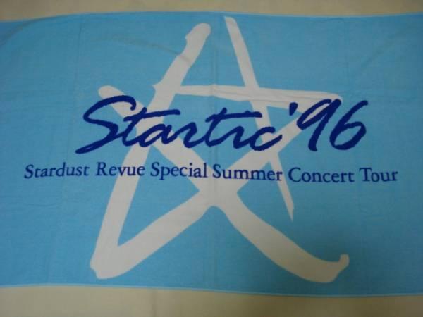 スターダストレビュー バスタオル☆STARTIC ツアー'96