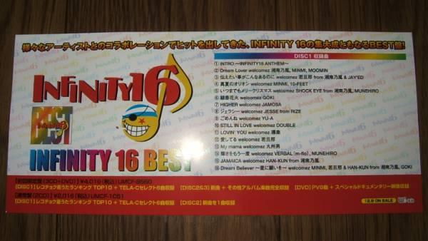 【ミニポスターF6】 INFINITY16/INFINITY16 BEST 非売品!