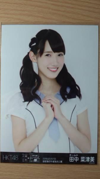 HKT48 生写真 田中菜津美 アリーナツアー 海の中道 チュウ
