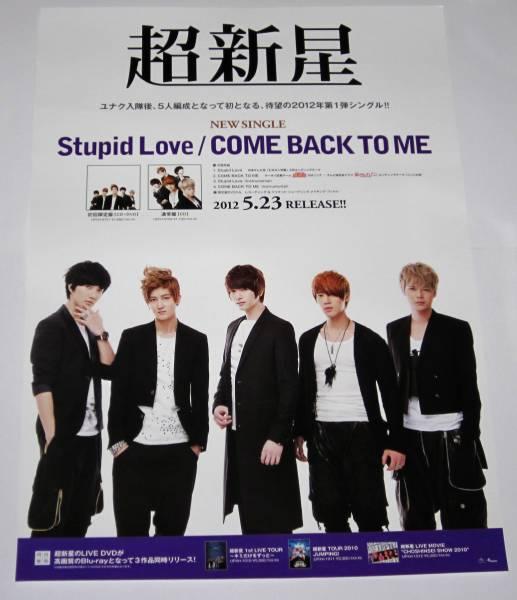 超新星 [Stupid Love / COME BACK TO ME] 告知用ポスター