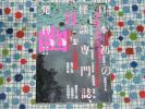 幽vol.1/京極夏彦綾辻行人小野不由美小泉八雲諸星大二郎平山夢明