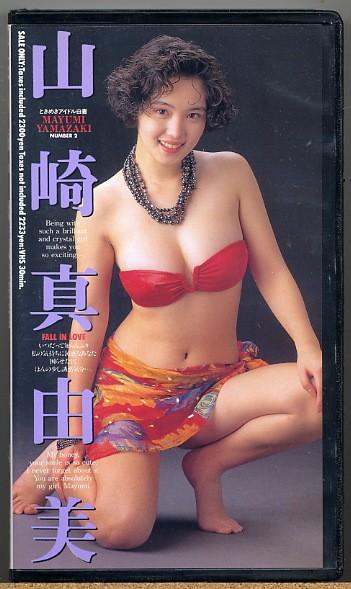 ◆ 山崎真由美 FALL IN LOVE 【VHS】_画像1