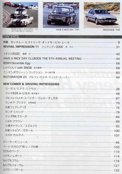 【b5762】83.11 スクランブルカーマガジン/フェアレディ2000..._画像2