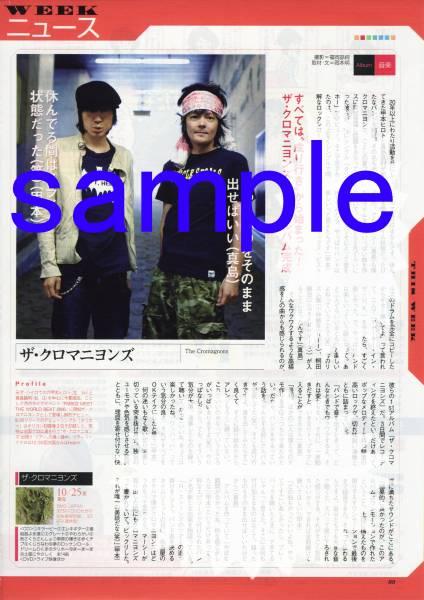 ◇ザテレビジョン 2006.10.27 切り抜き ザ・クロマニヨンズ