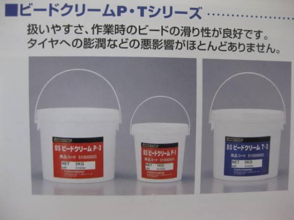 「ビードクリーム1kgタイヤリム組み用潤滑剤 ブリヂストン (タイヤチェンジャー)」の画像