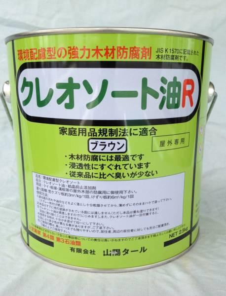 環境配慮型の強力木材防腐剤「クレオソート油R 2.5㎏」山陽タール_画像1