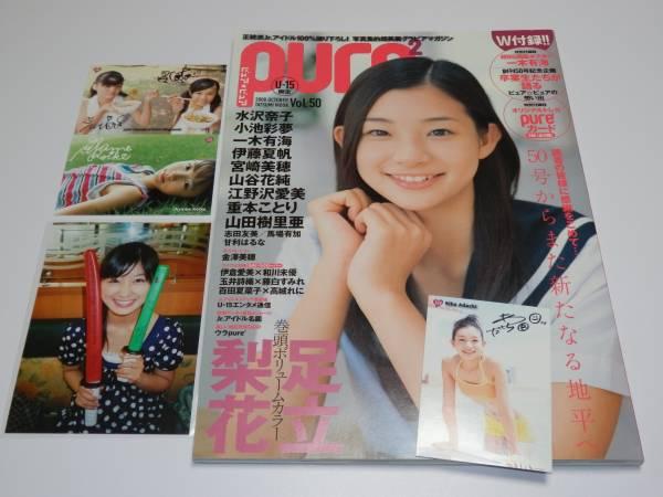 『ピュアピュア』+写真 足立梨花 ももいろクローバー 水沢奈子 グッズの画像
