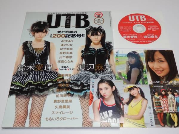 『UTB』+特典DVD 渡辺麻友 鈴木愛理 ももいろクローバー 橋本愛 グッズの画像