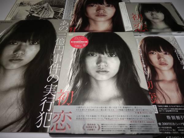 2枚組DVD『 初恋 』+CD、パンフ等 宮崎あおい 小出恵介 元ちとせ グッズの画像