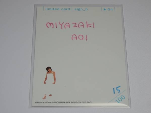『宮崎あおい/to 16』直筆サインカード グッズの画像