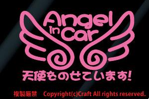 Angel in Car 天使をのせています!/ステッカー(eat/ライトピンク)**_画像1
