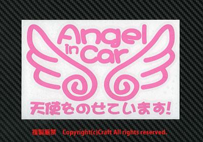 Angel in Car 天使をのせています!/ステッカー(eat/ライトピンク)**_画像2
