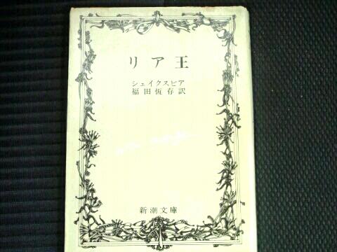 リア王■シェイクスピア 福田恆存/訳 新潮文庫_画像1