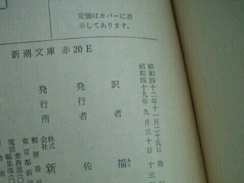 リア王■シェイクスピア 福田恆存/訳 新潮文庫_画像2