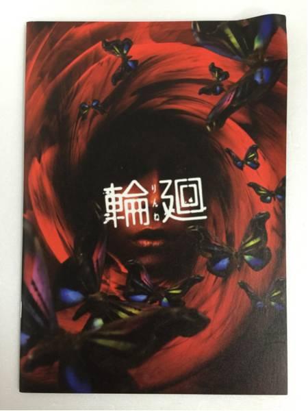2005 輪廻[B5判]優香/香里奈/椎名桔平/杉本哲太/小栗旬 グッズの画像