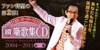 さだまさし續噺歌集 ステージトークCD全15巻★新品