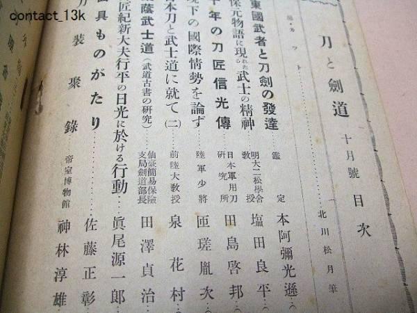 刀と剣道/浅山一伝流武者組目録/...