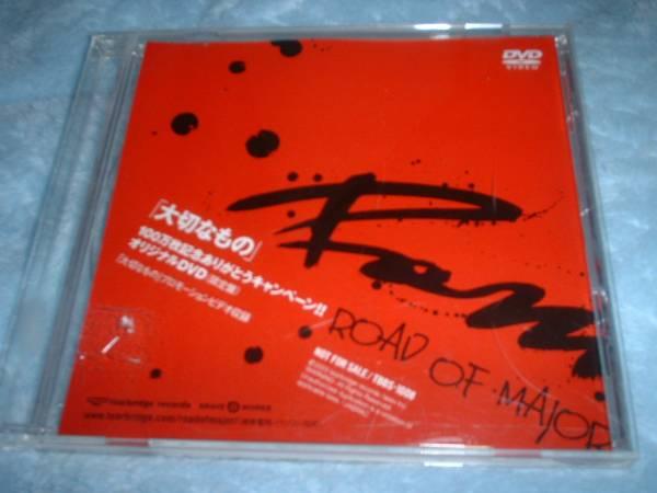 ROAD OF MAJOR(ロードオブメジャー)配布DVD_画像1
